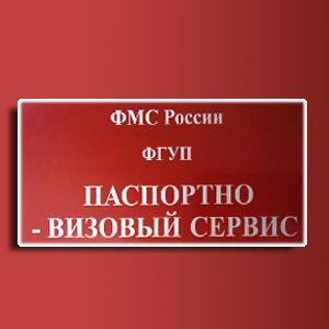 Паспортно-визовые службы Ветлуги