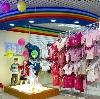 Детские магазины в Ветлуге